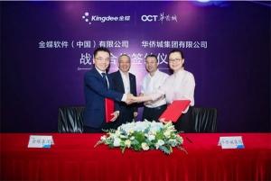 助力财务数字化转型,金蝶软件与华侨城集团签署战略合作—惠州盛蝶
