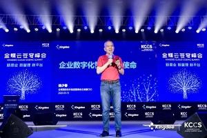 惠州盛蝶—金蝶软件发布苍穹应用市场 打造产业互联网云生态