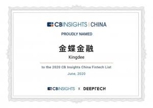 金蝶金融入选CB Insights中国金融科技榜