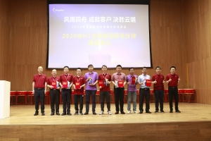 2020年H1金蝶集团优秀伙伴颁奖典礼