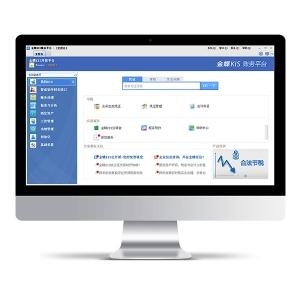 金蝶KIS财务平台