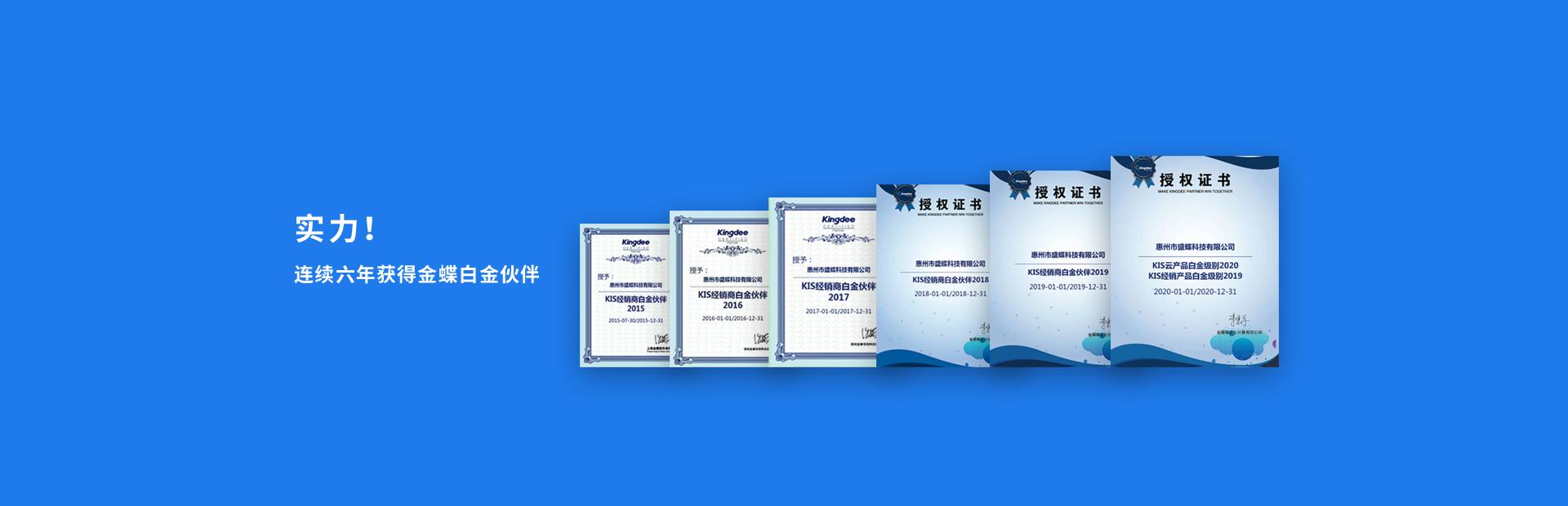 惠州金蝶软件